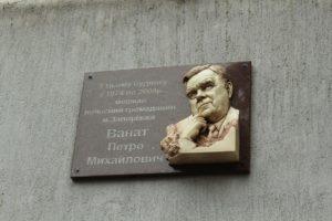 В Запорожье открыли мемориальную доску нардепу Петру Ванату - ФОТО