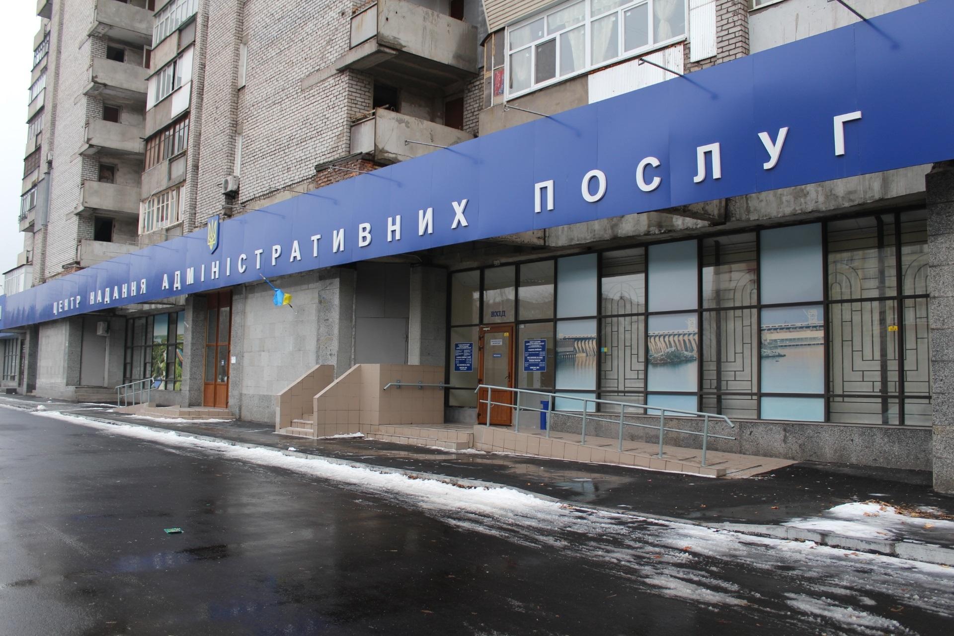 В Запорожской области откроют еще 14 центов предоставления админуслуг