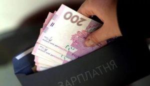 В Запорожской области почти полтысячи предприятий увеличили зарплаты своим работникам до
