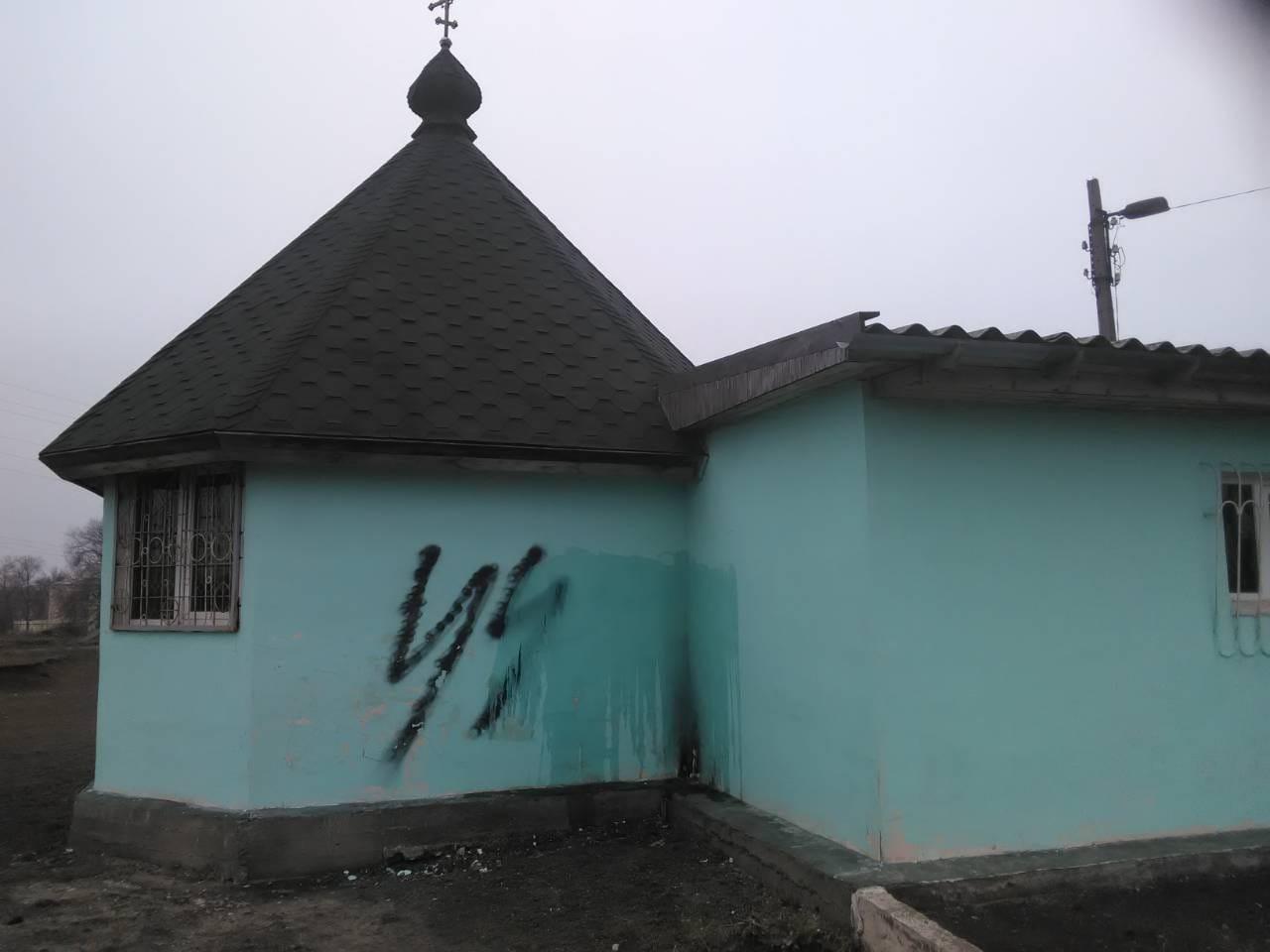 В Запорожье неизвестные пытались поджечь и осквернили храм УПЦ МП - ФОТО