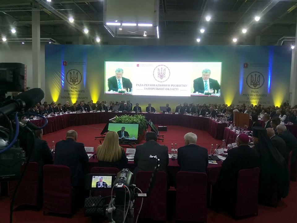 В Запорожье президент Украины принял участие в Совете регионального развития - ФОТО