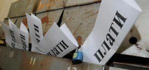В Запорожской области долг населения за услуги ЖКХ превысил 2,7 миллиарда гривен