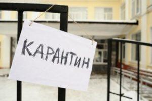 В Запорожье закрыли на карантин три школы и несколько классов