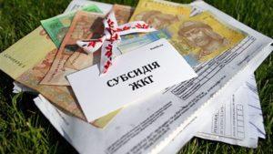 Запорожцы за два месяца получили около 180 миллионов гривен льгот и субсидий