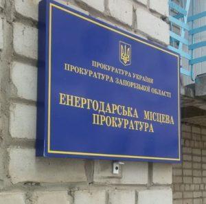 Энергодарского прокурора, который попался пьяным за рулем, уволили с занимаемой должности