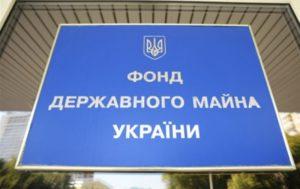 Запорожское отделение Фонда государственного имущества Украины реорганизуют в межрегиональное с центром в Днепре