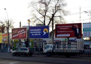 В Запорожской области повредили билборд с предвыборной агитацией