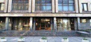 В Запорожье в полицию сообщили о заминировании Апелляционного суда - ФОТО