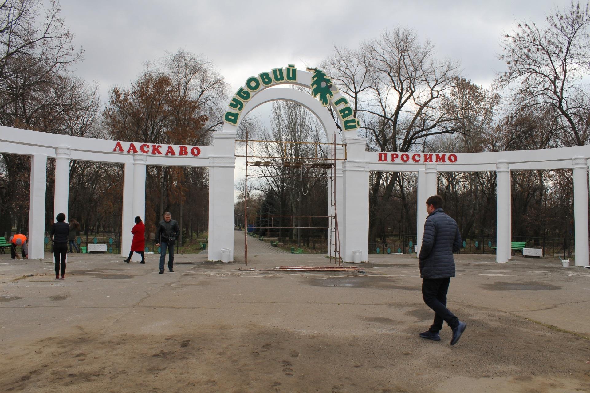 Запорожский центральный парк готовят к масштабному обновлению - ФОТО