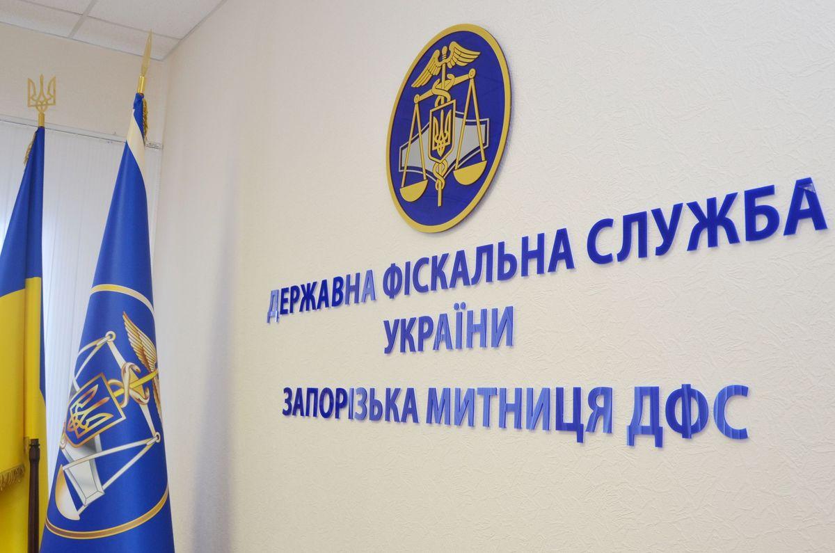 Запорожские предприятия с начала года перечислили более 1,5 миллиардов гривен таможенных платежей
