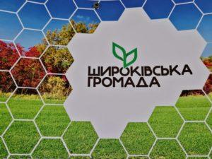 Образование, спорт, медицина и развлечения: как в Запорожской области развивают громады - ФОТО
