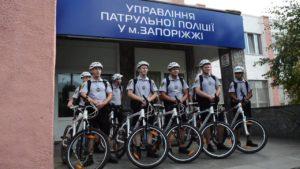 В Запорожье в парках, скверах и на острове Хортица начнет свою работу полицейский велопатруль