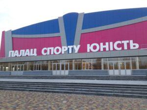 В Запорожье международная федерация баскетбола принялась инспектировать ДС «Юность»