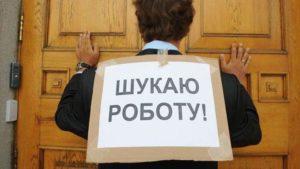 В Запорожской области уменьшается число официальных безработных