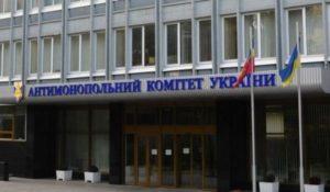 В Запорожье Антимонопольный комитет оштрафовал на 400 тысяч гривен коммерсантов, которые решили «подыграть» на торгах через родные фирмы