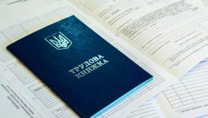 В Запорожской области почти 12 тысяч человек получают пособие по безработице
