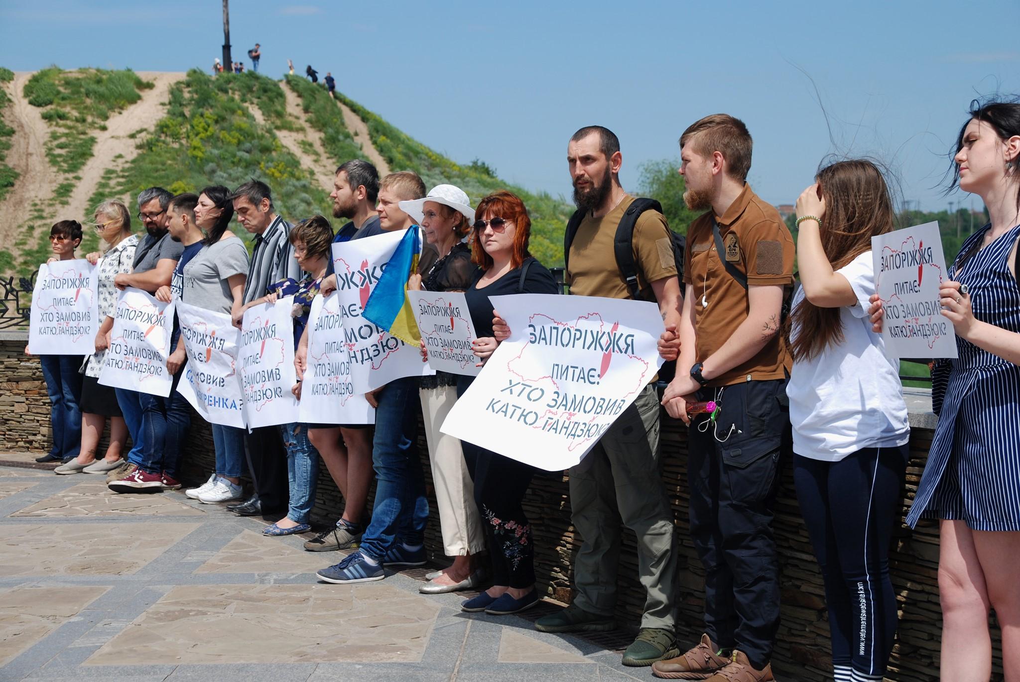 Запорожские активисты на острове Хортица провели акцию «Хто замовив Катю Гандзюк?» - ФОТО