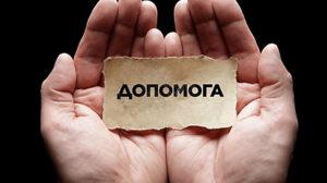 Неравнодушных запорожцев просят помочь тяжелобольной сотруднице ГСЧС
