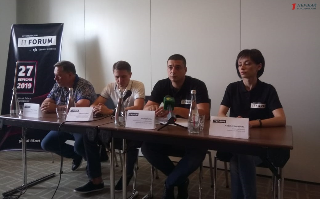 У Запоріжжі знову пройде міжнародний IT-Forum