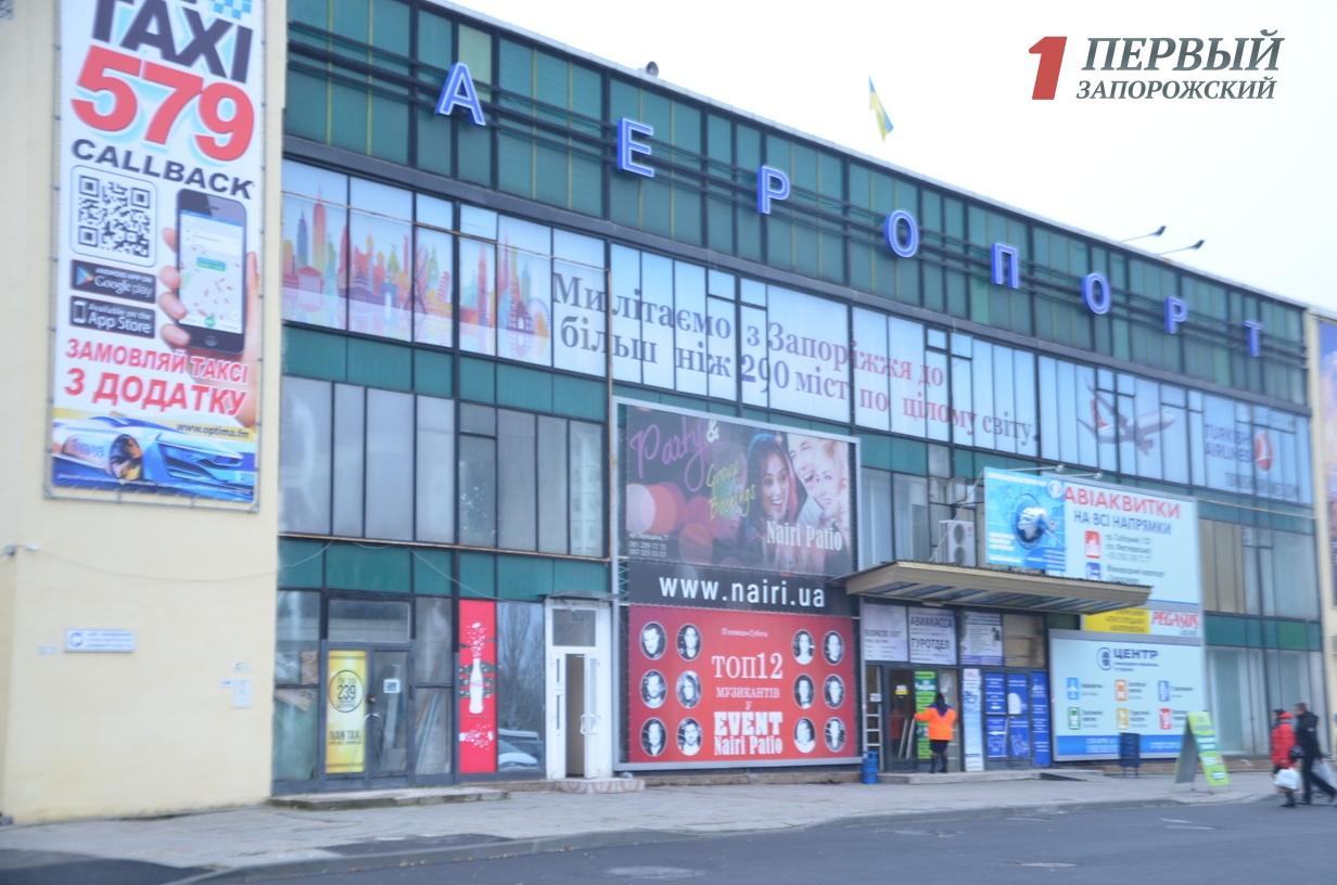 С начала года запорожский аэропорт увеличил пассажиропоток на 20%