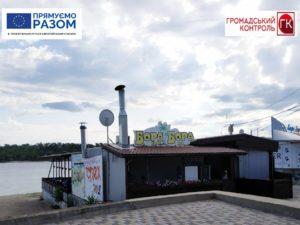У Запоріжжі ресторатори продовжують «війни» за ділянку землі під кафе на Набережній