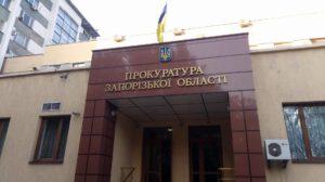 Запорожская прокуратура инициировала возбудить производство в отношении экс- прокурора за неуместный комментарий в Facebook