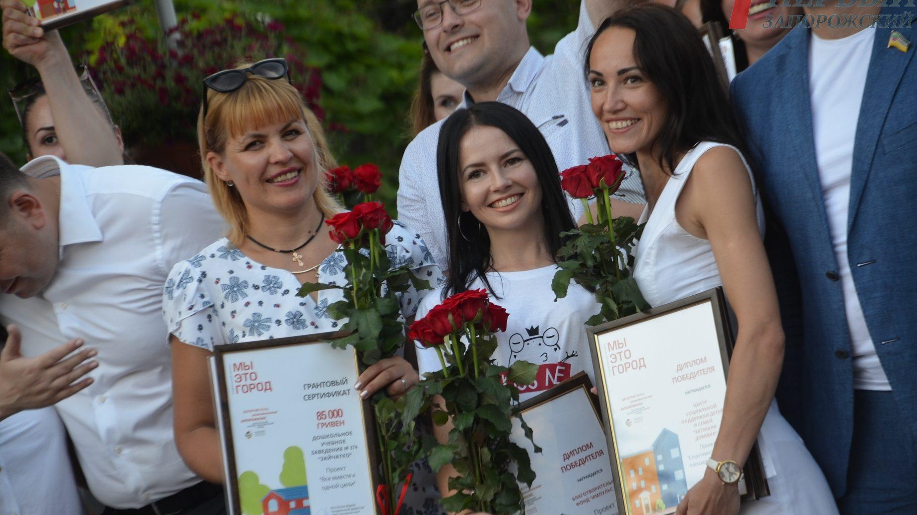 В Запорожье наградили сотню финалистов конкурса социальных инициатив «Мы – это город» - ФОТО