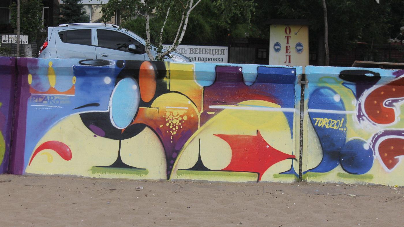 У Запоріжжі майстри графіті розмалювали стіни Центрального міського пляжу - ФОТО