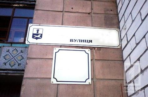 В Запорожье новые названия получили две улицы