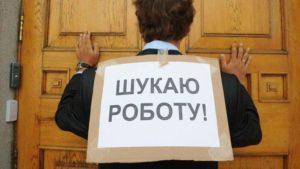 У Запорізькій області чисельність безробітних йде на спад