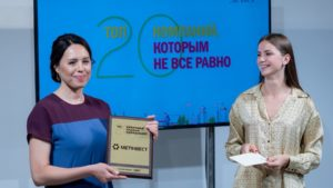 Социальные программы компании «Метинвест» вошли в топ-20 лучших по Украине
