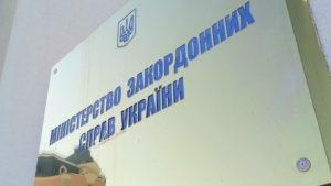Україна відкриває 18 нових візових центрів у 16 країнах