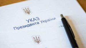 Президент Украины отметил жителей Запорожья государственными наградами