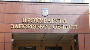 Прокуратура начала уголовное производство по факту массового отравления в Бердянске