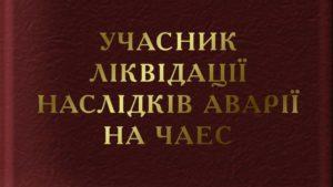 Запорізькі ліквідатори аварії у Чорнобилі незабаром отримають нові посвідчення