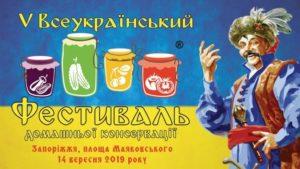 В Запоріжжі проведуть традиційний фестиваль консервації