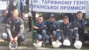 Працівники найбільшого боржника за електроенергію ЗТМК вийшли на акцію протесту через «дискримінаційний тариф»