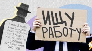 У Запорізькій області на 12% знизилася кількість безробітних