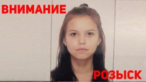 Увага, розшук: у Запоріжжі зникла 15-річна дівчинка