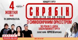 Пам'яті Кузьми: запорожці почують улюблені хіти групи «Скрябін» в супроводі симфонічного оркестру