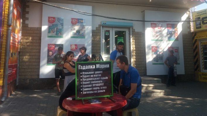 В Запорожской области оштрафовали гадалку, которая вела
