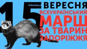 Запоріжці долучаться до Всеукраїнського маршу за тварин