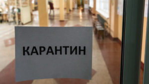 В Запорізькій області у школах почався сезон карантинів