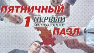 Українські зірки із Запоріжжя: збери п'ятничний пазл