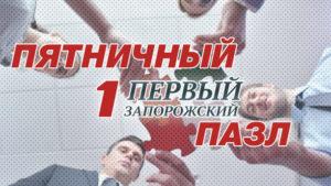 Пятничный пазл: угадай всеукраинскую звезду из Запорожья