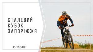 Свято для всієї родини: жителів Запоріжжя запрошують на Сталевий Кубок