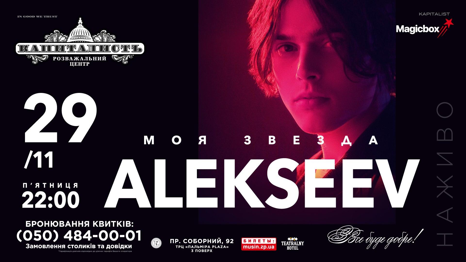 В Запорожье состоится сольный концерт популярного певца Alekseev