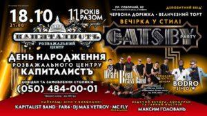 The Great GATSBY Party: в Запорожье день рождения РЦ