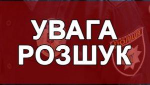 В Запорізькій області розшукують підлітка, який пішов з реабілітаційного центру
