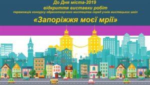 В Запорожье откроют экспозицию, приуроченную ко Дню города